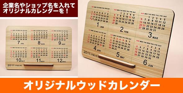 オリジナルウッドカレンダー